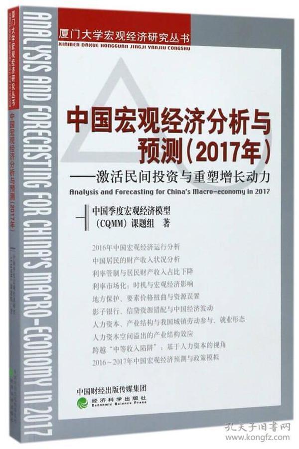 中国宏观经济分析与预测(2017年):激活民间投资与重塑增长动力
