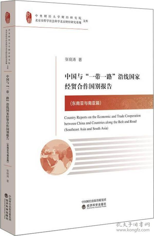 """中国与""""一带一路""""沿线国家经贸合作国别报告:东南亚与南亚篇:Southeast Asia and South Asia"""