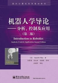 国外计算机科学教材系列:机器人学导论·分析、控制及应用(第2版)