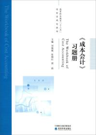 """《成本会计》习题册/高等职业教育""""十三五""""创新型规划教材"""