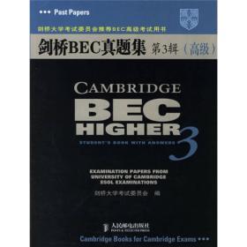 剑桥BEC真题集(第3辑 高级)