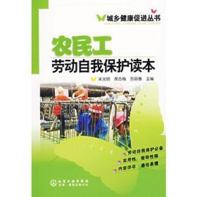 农民工劳动自我保护读本