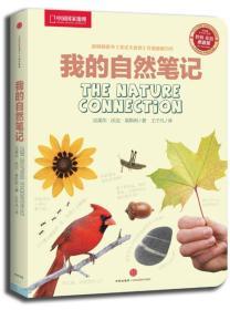 我的自然笔记:找寻一种探索周围世界的新途径