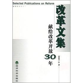 改革文集:献给改革开放30年