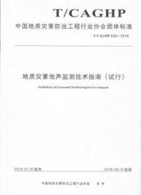 地质灾害地声监测技术指南(试行)  中国地质灾害防治工程行业协会  中国地质大学出版社
