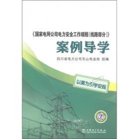 《国家电网公司电力安全工作规程(线路部分)》案例导学