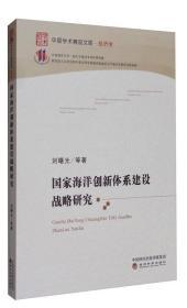 中国学术精品文库·经济学:国家海洋创新体系建设战略研究