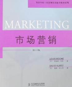 市场营销(1版)/英语专业工商管理双语教学教材系列 布恩(Boone,L.