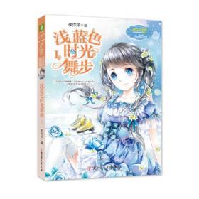 """意林·小小姐 """"日光倾城""""系列:浅蓝色时光舞步1"""