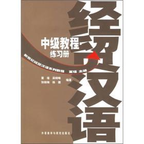 新世纪经贸汉语系列教程:经贸汉语中级教程(练习册)