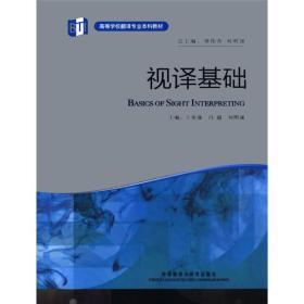 高等学校翻译专业本科教材:视译基础