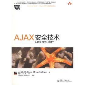 AJAX安全技术