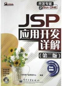 JSP 应用开发详解(第二版)