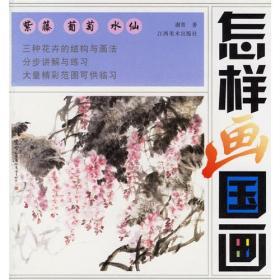 紫藤 葡萄 水仙