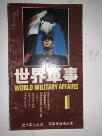 世界军事 1989年第1辑 创刊号
