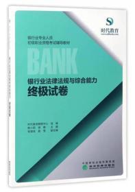 银行业法律法规与综合能力:终极试卷/银行业专业人员初级职业资格考试辅导教材