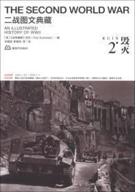 二战图文典藏:毁灭(第2卷)