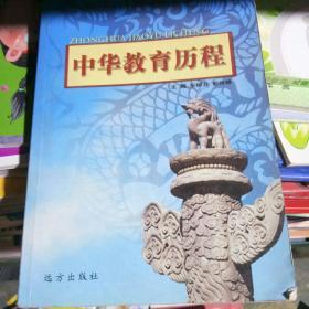 中华教育历程