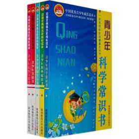中国优秀青少年成长读本(全五册)