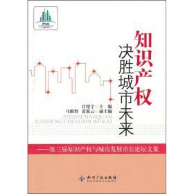 知识产权决胜城市未来:第三届知识产权与城市发展市长论坛文集
