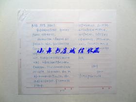 原《北京日报》社长、北京市宣传部部长 张大中 八十年代信稿一通两页(致市领导段君毅、焦、陈等,关于分房工作;收藏一段重要历史)205