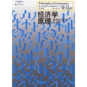 经济学原理:微观经济学分册(第4版)