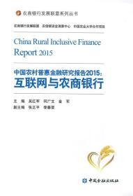 农商银行发展联盟系列丛书:中国农村普惠金融研究报告2015:互联网与农商银行