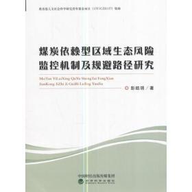 正版ms-9787514180770-煤炭依赖型区域生态风险监控机制及规避路径研究