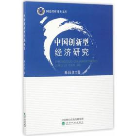正版ms-9787514180879-中国创新型经济研究
