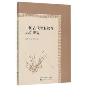 中国古代职业教育思想研究