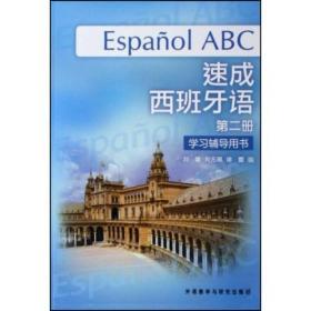 速成西班牙语:第二册学习辅导用书