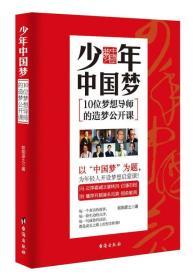少年中国梦:10位梦想导师的造梦公开课