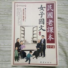 民国老课本 女子国文 下册 【小学卷】.