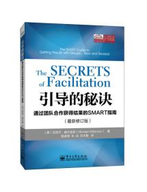 引导的秘诀:通过团队合作获得结果的SMART指南(最新修订版)