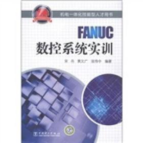 机电一体化技能型人才用书:FANUC数控系统实训