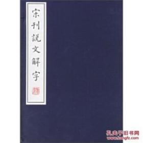 宋刊说文解字(1函6册)