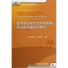 应用语言学论文写作指导:实证研究报告的撰写