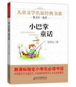 曹文轩推荐儿童文学经典书系 小巴掌童话