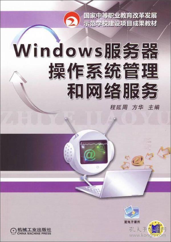 Windows服务器操作系统管理和网络服务(国家中等职业教育改革发展示范学校建设项目成果教材)