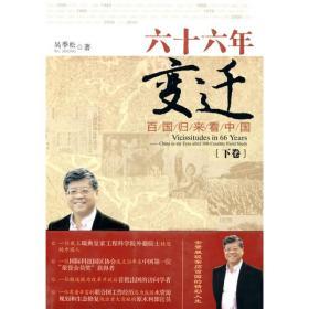 六十六年变迁:百国归来看中国[  下卷]