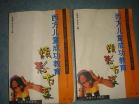 《西方儿童成功教育》上下册 吴明海 李永生 主编 馆藏 未阅书 品佳 书品如图