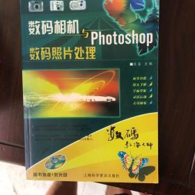 数码相机与Photoshop数码照片处理