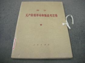 原函原套16开文革大字本;71年《列宁著--无产阶级革命和叛徒考茨基》2册全==