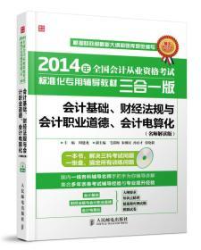 2014年全国会计从业资格考试标准化专用辅导教材三合一版——会计基础、财经法规与会计职业道德、会
