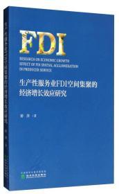 生产性服务业FDI空间集聚的经济增长效应研究
