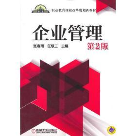 企业管理(第2版,职业教育课程改革规划新教材)