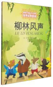 最能打动孩子心灵的中国经典童话 柳林风声