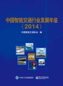 正版ms-9787121274077-中国智能交通行业发展年鉴(2014)