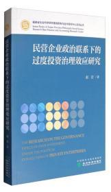 正版ms-9787514181814-民营企业政治联系下的过度投资治理效应研究