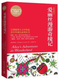 爱丽丝漫游奇境记(权威全译典藏版)